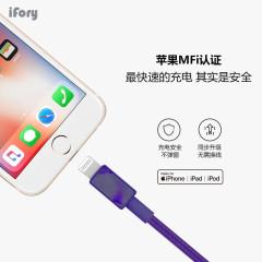 安福瑞(iFory) 蘋果數據線MFi認證 原裝品質 iphone11pro/xs/7/8快充充電線 星云紫