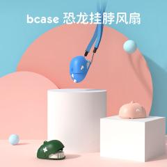 Bcase 恐龙挂脖风扇充电迷你便携手持卡通儿童学生小电扇礼物