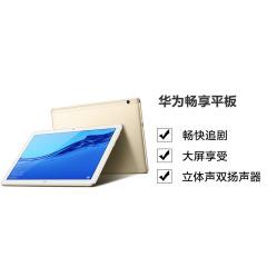 Huawei/华为畅享平板 轻薄简约高清显示屏安卓   送礼品送什么好