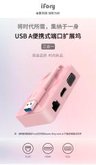 安福瑞(iFory) 三合一擴展塢 HDMI/VGA轉換器/千兆網口 蘋果/華為通用 琺瑯粉 三合一