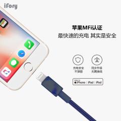 安福瑞(iFory) 蘋果數據線MFi認證 原裝品質 iphone11pro/xs/7/8快充充電線 海軍藍