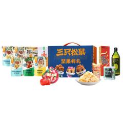 三只松鼠•全家福坚果零食大礼包B 零食+橄榄油 公司举办活动奖品