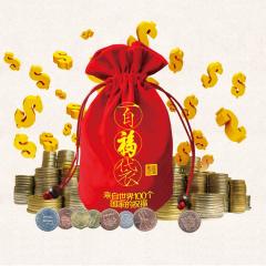 【百福袋】皇家礼品 世界硬币纪念品 收藏品  丰富的内藏物