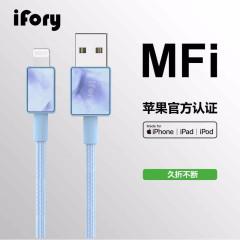 安福瑞(iFory) 苹果数据线MFi认证 原装品质 iphone11pro/xs/7/8快充充电线 浅艾蓝
