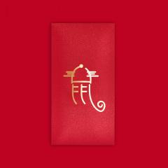 【Q版鼠字】2020鼠年烫金高档红包 十个入 千元利是封 创意红包